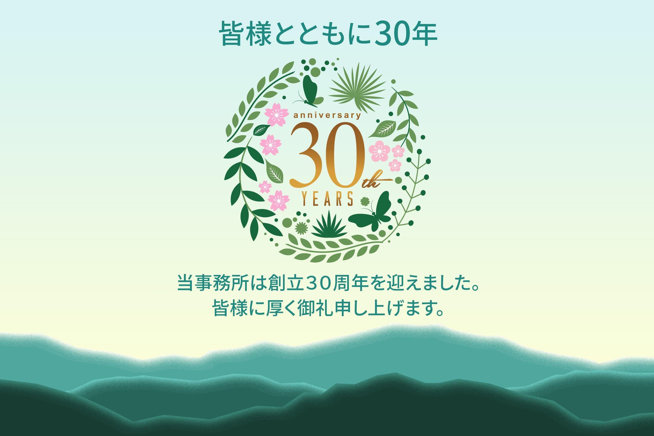 皆様とともに30年 当事務所は創立30周年を迎えました。皆様に厚く御礼申し上げます。